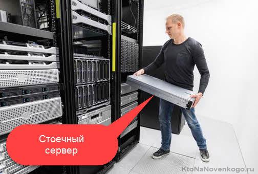 Что такое стоечный сервер