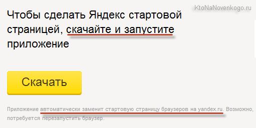 Приложение, чтобы сделать Яндекс стартовой во всех браузерах