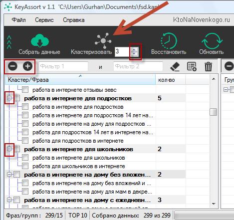 Кластеризация семядра в KeyAssort