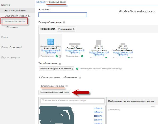 Клиентские каналы в AdSense