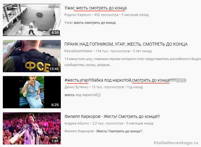 Примеры кликбейт заголовков на Ютубе