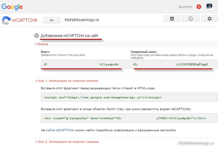 Получение ключей для reCAPTCHA