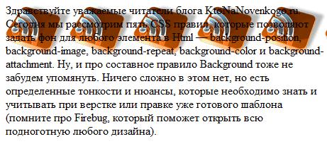 Заливка фона иконками в одну строку по горизонтали с помощью background-repeat:repeat-x