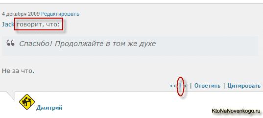 Comment Toolbar — добавляем в комментарии WordPress возможность ответа и цитирования