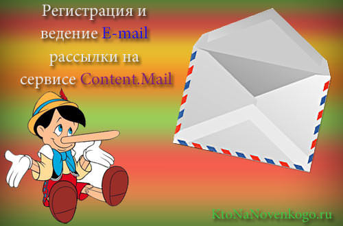 Content Mail