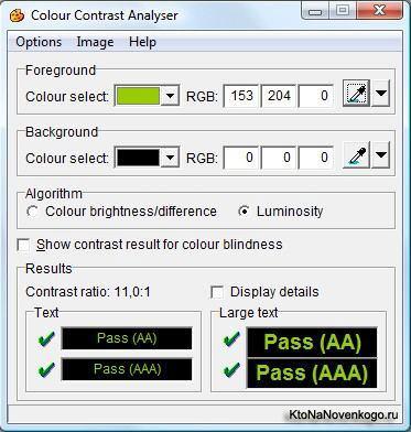 Скачать программу для анализа цвета на экране