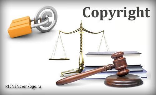 знаком охраны авторских прав является буква в окружности