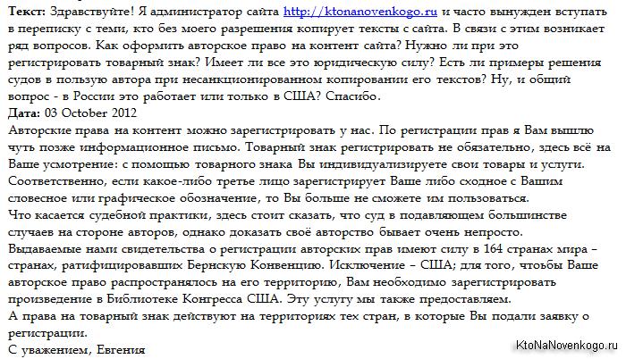 Письмо в техподдержку Copyright.ru