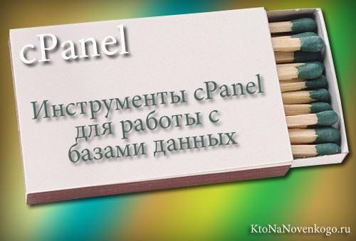 cPanel — создание и работа с базами данных, добавление поддоменов и мультидоменов, а так же их парковка