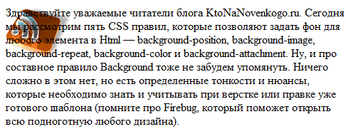 Использование background-repeat:no-repeat
