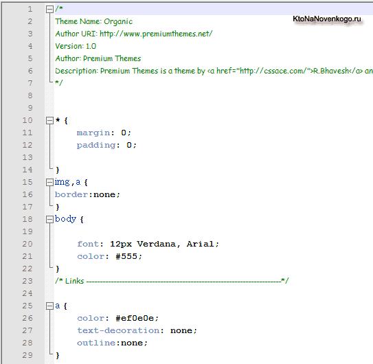 Как выглядит неоптимизированный CSS код