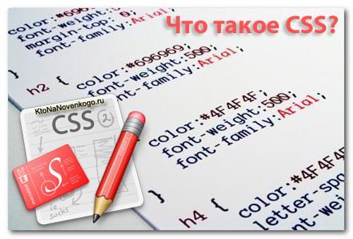 CSS - таблицы каскадных стилей