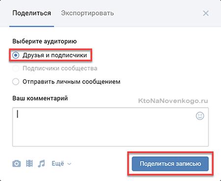 Поделиться записью во Вконтакте