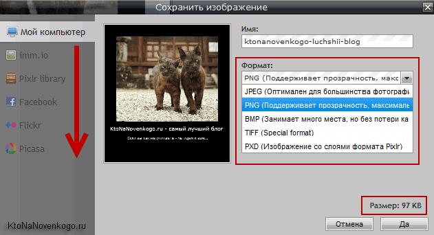 Сохранение фото в онлайн хранилище или на жесткий диск