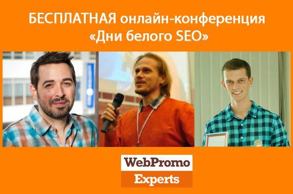Бесплатная онлайн-конференция