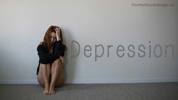 Пример незавершенного гештальта - депресия