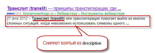 Сниппет в поисковой выдаче часто формируется на основе description