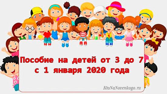 Пособие на детей от 3 до 7 лет