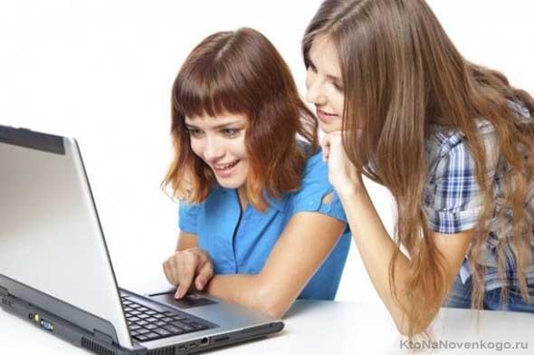Девушки за ноутбуков