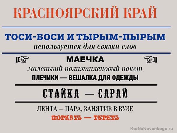 Диалект Красноярского края