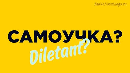 Дилетант