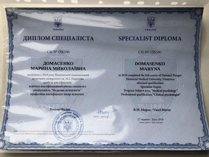 Фото диплома медицинского психолог на имя Марины Домасенко