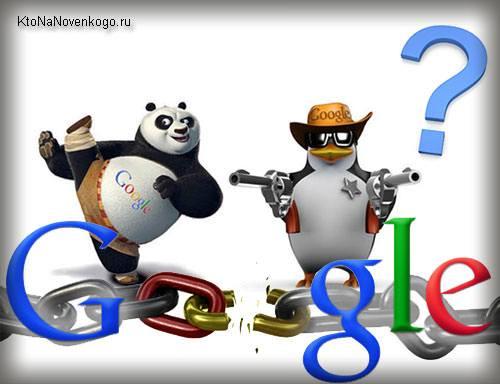 Панда и пингвин - символизирующие фильтры Гугла