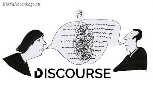 Дискурс  —  что это значит простыми словами