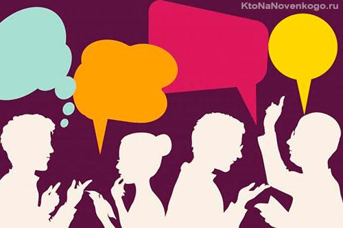 Оживленная дискуссия