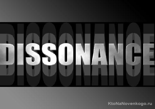 Диссонанс