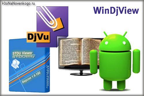 как открыть формат djvu на андроид