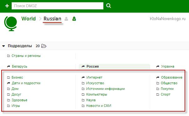 Русский сегмент каталога DMOZ