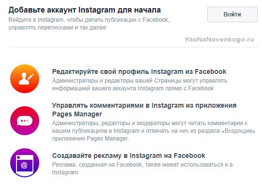 Добавление в instagram