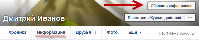 Добавляем информацию о себе в профиль на Facebook