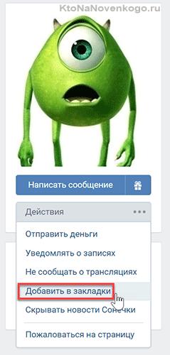 Добавить пользователя в закладки VK