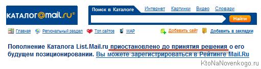 Сейчас невозможно добавить сайта в каталог Майл.ру