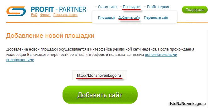 Как добавить рекламу яндекса на свой сайт
