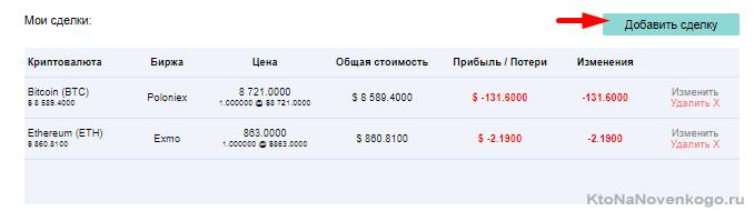 добавить сделку в таблицу
