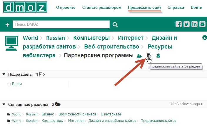 Как добавить сайт в DMOZ