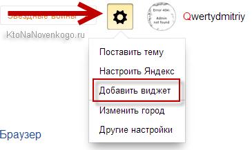 Добавить виджет на главную страницу Яндекса