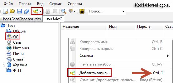 Как добавить новую запись в базу паролей