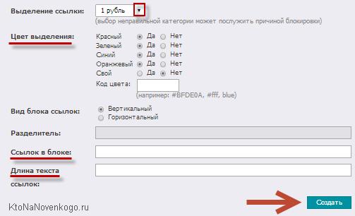 Добавление блока ссылок в Линкслоте