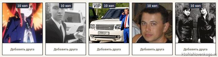 Получаем деньги за добавления в друзья во Вконтакте