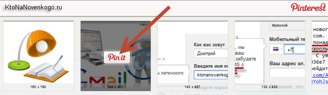 Кнопка Pin It поверх всех изображений на странице сайта открытого в браузере