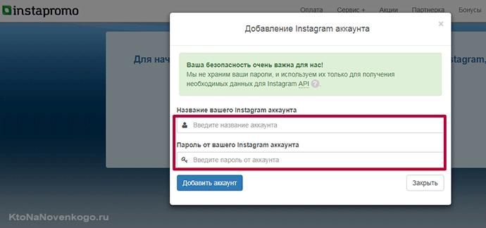 добавление инстаграм аккаунта