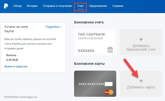 209863d0b2933 Paypal — что это такое, регистрация, пополнение счета и как им ...