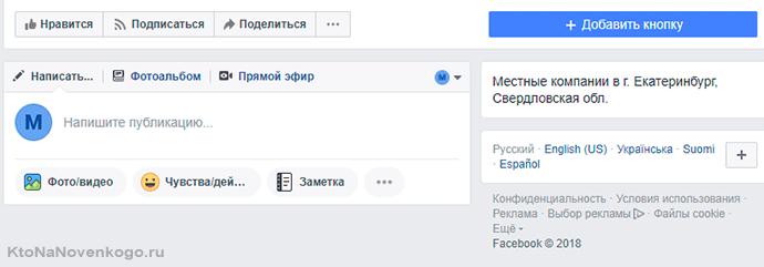 Добавление новой кнопки на страницу в Facebook