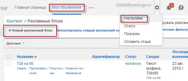 Добавление блока в Google AdSense