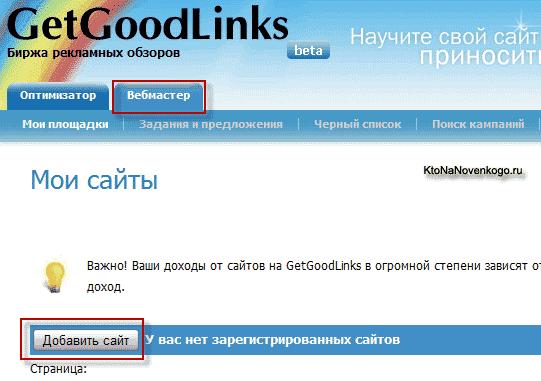 GetGoodLinks — как заработать на сайте и как покупать ссылки в бирже ГетГудЛинкс