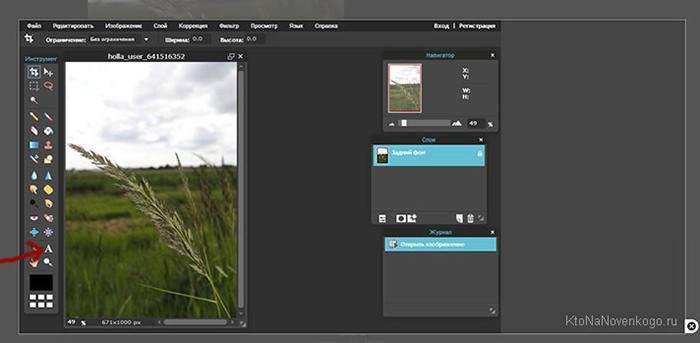 Инструмент добавления текста на изображение в Пикслр
